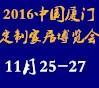 2016中国(厦门)国际定制家居/橱柜/衣柜/移门隔断展览会